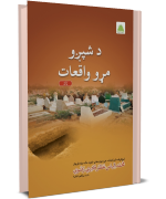 6 Murdon Kay Waqiat