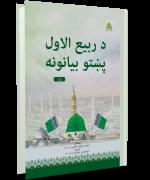 Rabi-ul-Awwal Kay Bayanat