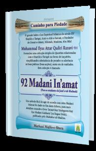 Madani Inamaat