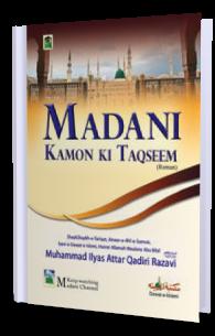 Madani Kamon Ki Taqseem