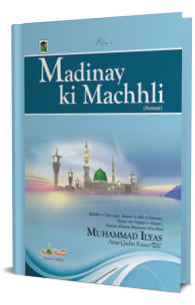Madinay ki Machli