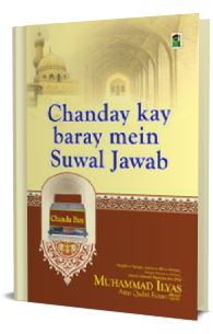 Chanday Kay Baray Main Sawal Jawab