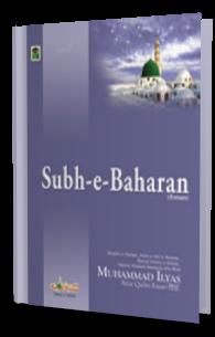 Subh e Baharan