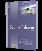 Subh-e-Baharan