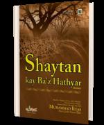 Shaytan kay Ba'z Hathyar