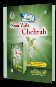 Noor Wala Chehra