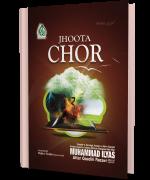 Jhoota Chor