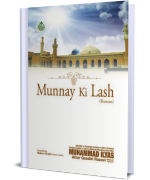 Munnay Ki Lash