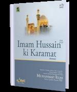 Imam Husain ki Karamaat