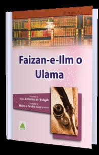 Faizan e Ilm o Ulama