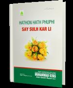 Hatho Hath Phuppi Say Sulah Karli