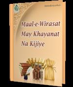 Maal e Virasat main Khiyanat na Kijiay