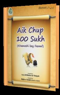 Aik Chup 100 Sukh