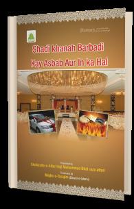 Shadi khana barbadi kay asbab aur in ka hal