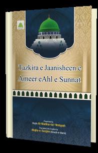 Tazkira e Jaanisheen e  Ameer e Ahle  Sunnat