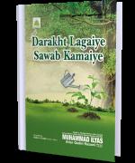 Darakhat Lagain Sawab Kamain