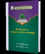 Malfozaat-e-Ameer-e-Ahlesunnat (Qist:10)