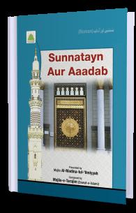 Sunnatayn aur Aaadab