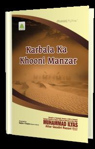 Karbala Ka Khooni Manzar