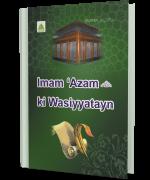 Imam e Azam ki Wasiyatain
