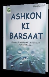 Ashkon Ki Barsat