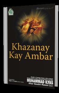Khazanay Kay Ambaar