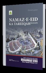 Namaz e Eid Ka Tariqa