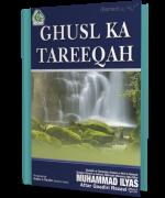 Ghusl Ka Tareeqa