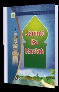 Jannat ka Rastah