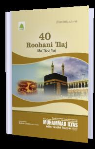 40 Roohani Ilaj