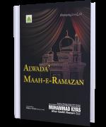 Alwada Maah-e-Ramazan