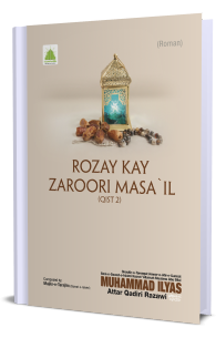Rozay Kay Zarori Masail