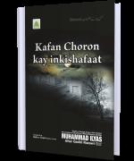 Kafan Choron Kay Inkishafaat