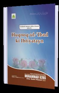 Huquq Ul Ibad Ki Ehtiyatain