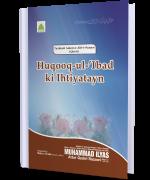 Huqooq-ul-Ibad Ki Ihtiyatayn