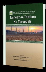 Tajheez-o-Takfeen  Ka Tareeqah
