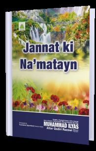 Jannat ki Namatayn