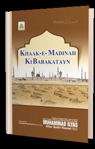 Khaak e Madinah Ki Barakatayn