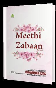 Meethi Zaban Qist 7