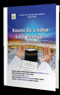 Konsi Dua Nahi Karni Chahiye Qist 5