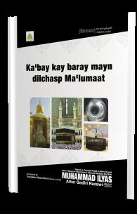 Kabay kay Baray Mayn Dilchasp Malumaat