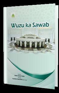 Wuzu Ka Sawab