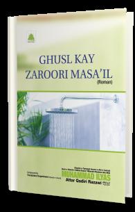Ghusl Kay Zarori Masail