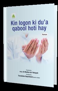 Kin Logon Ki Dua Qabool Hoti Hay