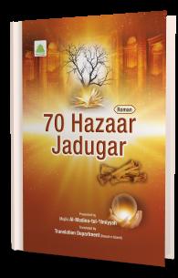 70 Hazaar Jadugar