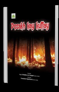 Dozakh Kay Kuttay  Qist 6