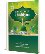 Rabi ul Awwal Ki Khobiyan