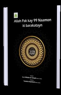 ALLAH Pak Kay 99 Naamon Ki Barakatayn