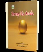 Sonay Ka Anda