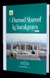 Durood Shareef ki Barkatain